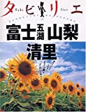 タビリエ 富士五湖・山梨・清里 (タビリエ (13)) (商品イメージ)