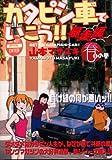 ガタピシ車でいこう!!暴走編 1の巻 (ヤングマガジンコミックス)