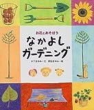 なかよしガーデニング―お花とあそぼう (手づくりBOX)