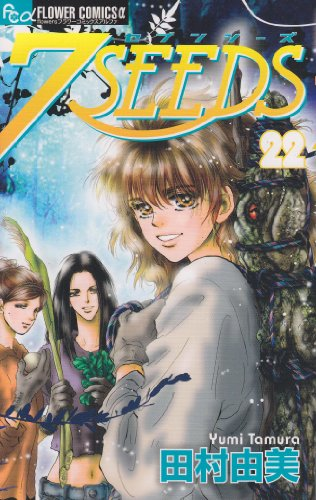 7SEEDS 22 (フラワーコミックス)