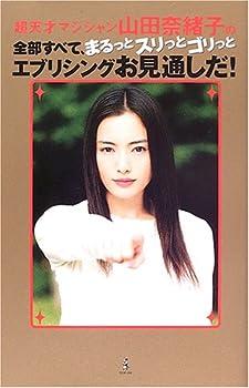 超天才マジシャン山田奈緒子の全部すべて、まるっとスリっとゴリっとエブリシングお見通しだ!