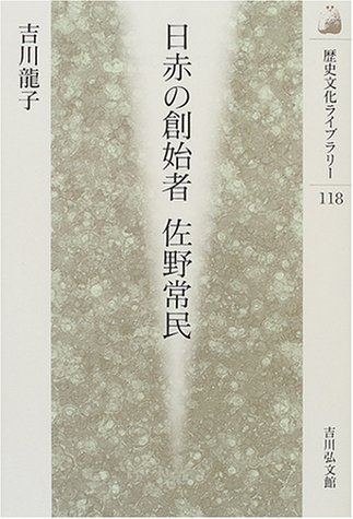 日赤の創始者 佐野常民 (歴史文化ライブラリー)
