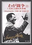 アドルフ・ヒトラーの自伝