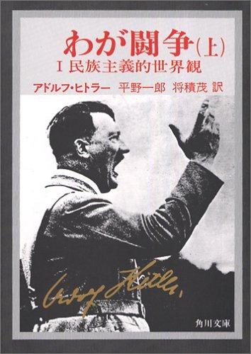 わが闘争(上)—民族主義的世界観(角川文庫)