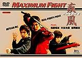 Maximum Fight 疾風 featuring 松田悟志 大谷允保 吉岡毅志 [DVD]