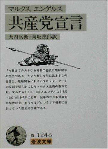 マルクス・エンゲルス 共産党宣言 (岩波文庫)