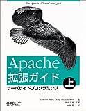 Apache拡張ガイド〈上〉サーバサイドプログラミング