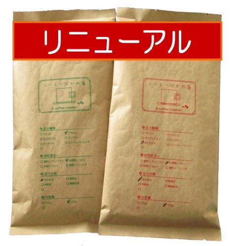 """コーヒーばかの店 """" 感動コーヒー お試し福袋 """" ブラジル(150g) 季節限定ブレンド (150g) [豆のまま(オススメ)] メール便 コーヒー"""