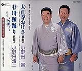 全日本民踊指導者連盟選定曲