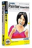 Corel Painter Essentials パーソナル (説明扉付きスリムパッケージ版)