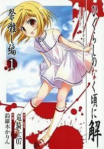 ひぐらしのなく頃に解 祭囃し編 1 (ガンガンコミックス)