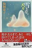雪を待つ八月 (幻冬舎文庫)
