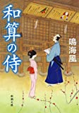 和算の侍 (新潮文庫)