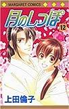 月のしっぽ (12) (マーガレットコミックス (4101))