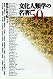 文化人類学の名著50
