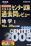 大学入試センター試験過去問レビュー地学I―16年39回分掲載 (2006) (河合塾SERIES)