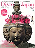 Discover Japan (ディスカバー・ジャパン) 2011年 08月号 [雑誌]