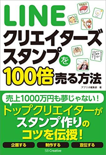 LINEクリエイターズスタンプを100倍売る方法 [Kindle版]