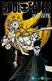 ソウルイーター24巻 (デジタル版ガンガンコミックス)