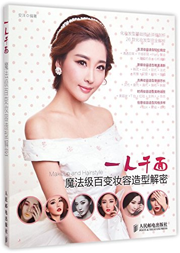 a-person-has-thousands-of-faces-makeup-and-hairstyle-chinese-edition