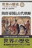 世界の歴史 (6)