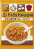 キューピー ベビーフード キッズキューピー (幼児食) まぜご飯の素 カレーピラフ 50g×2