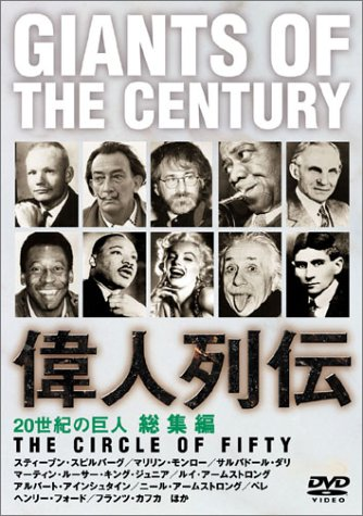 20世紀の巨人 偉人列伝 総集編 [DVD]