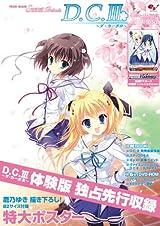先行体験版、B2ポスターが同梱の「ダ・カーポIII」ムックが23日発売