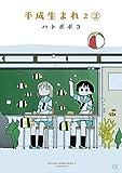 平成生まれ2 2巻 (まんがタイムKRコミックス)