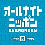 オールナイトニッポン EVERGREEN 6 1982-1985