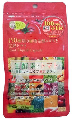シーバイオ 赤汁生酵素とトマト 60粒