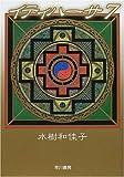 イティハーサ (7) (ハヤカワ文庫 JA (651))