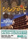 講談社版 新シルクロード 歴史と人物〈第15巻〉敦煌莫高窟―砂漠の大画廊、1000年の創造