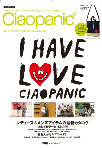 Ciaopanic 2011 AUTUMN/WINTER COLLECTION (e-MOOK)