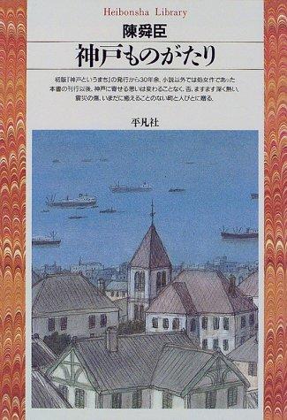 神戸ものがたり (平凡社ライブラリー)