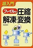 超入門 ファイルの圧縮・解凍・変換