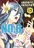 NO.6〔ナンバーシックス〕 6 (KCx ARIA)