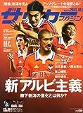 サッカーマガジン 2013年 10/1号 [雑誌]