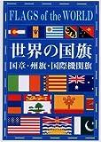 世界の国旗―国章・州旗・国際機関旗