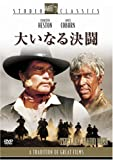 大いなる決闘 [スタジオ・クラシック・シリーズ] [DVD]