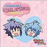 緑川光と宮田幸季の「好きしょ!ラジオ」CDスペシャルII