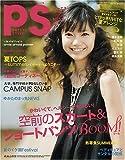 PS (ピーエス) 2006年 07月号 [雑誌]