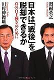日本は「戦後」を脱却できるか: 真の自主独立のために