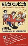 あぶないコンビニ食―日本人を狂わせる5つの有害物質 (三一新書)