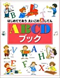 ABCDブック (はじめてであうえいごのえじてん)