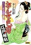 おんな色暦江戸秘帖 (キングシリーズ 漫画スーパーワイド)