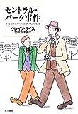 セントラル・パーク事件 (ハヤカワ・ミステリ文庫)