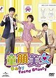 童顔美女 DVD-SET1