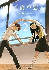 中学生男女の甘酸っぱい思春期恋愛が楽しめる「14歳の恋」第2巻