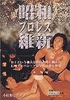 昭和プロレス維新―BIという強大な時代の壁に挑んだ長州ジャパン・プロレスの夢と野望 (NIPPON SPORTS MOOK 41)